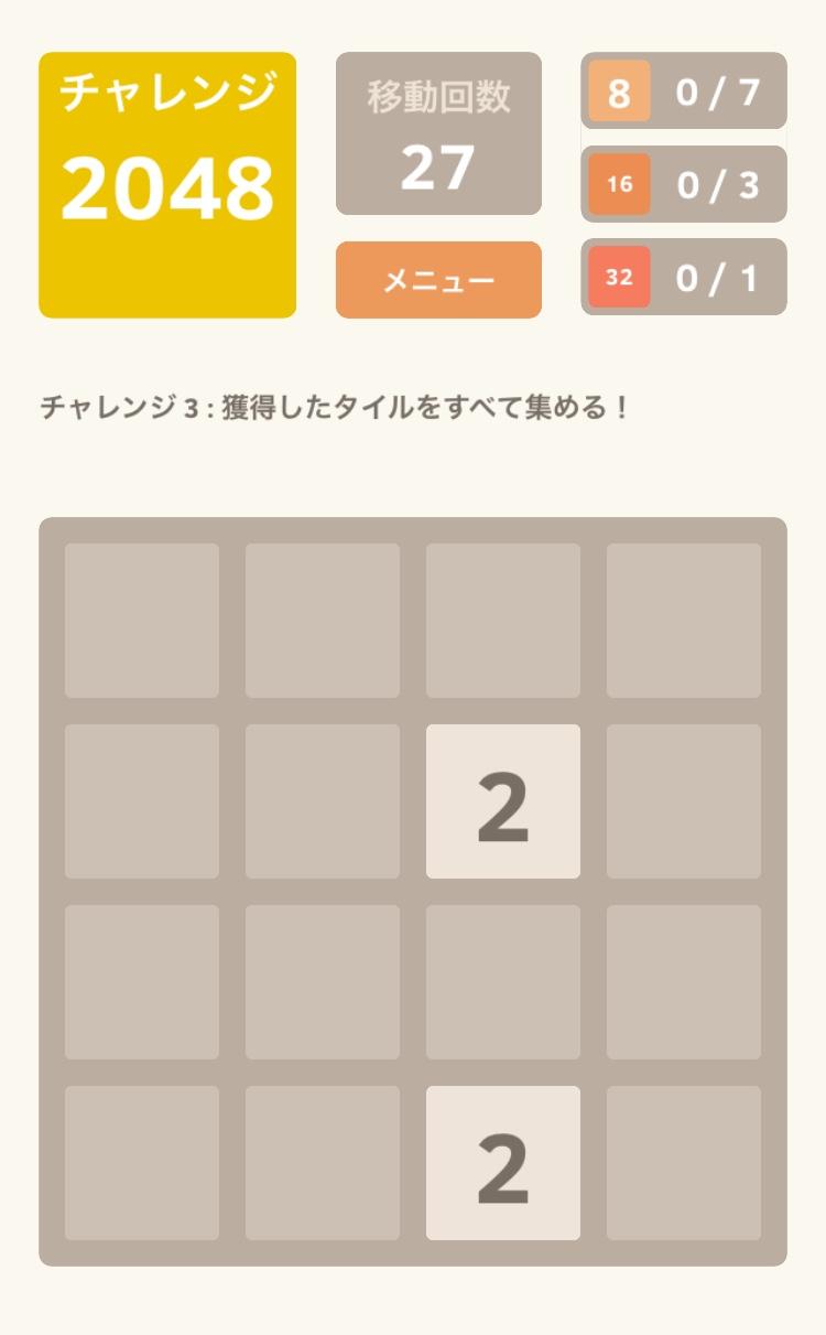 2048のチャレンジモード