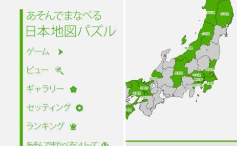 県名を覚える教育系ゲームアプリ「あそんでまなべる日本地図パズル」
