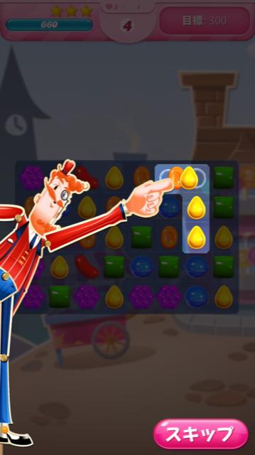 キャンディークラッシュの遊び方