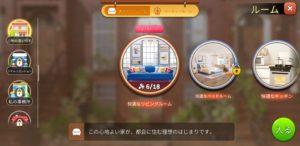 マイホームデザインドリーム_セレクト画面