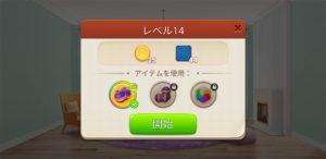 マイホームデザインドリーム_れべるスタート画面