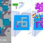 新感覚の塗り絵パズルゲーム「Roller Splat!(ローラースプラット)」