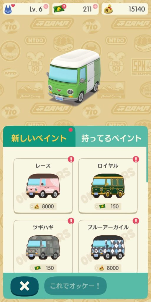 ポケ森 キャンピングカー