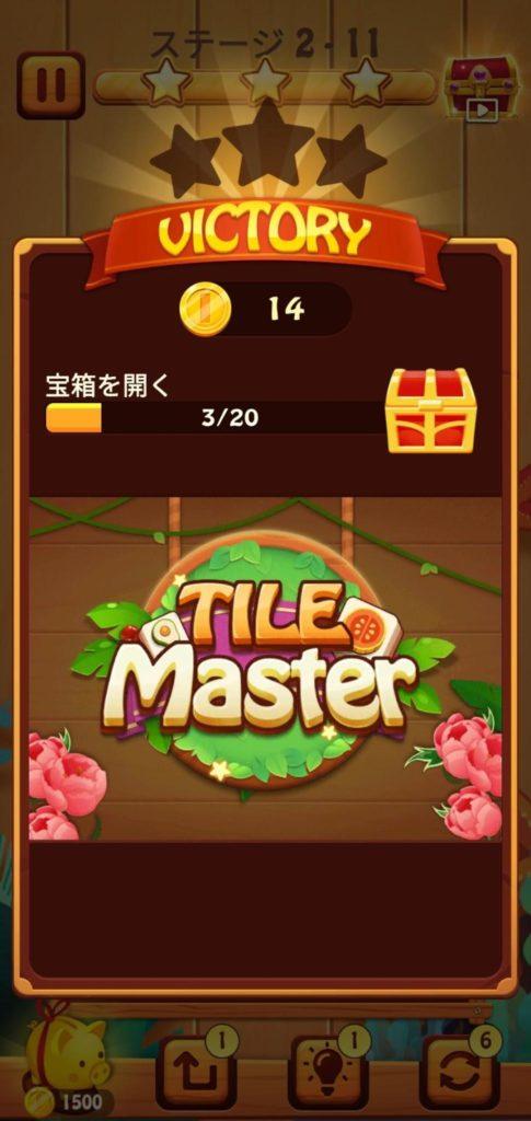 ブロックマスターのゲーム画面3