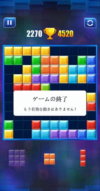 ブロックパズルのゲームオーバー