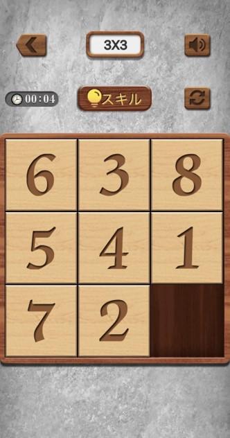 ナンバーパズルのゲーム画面3×3