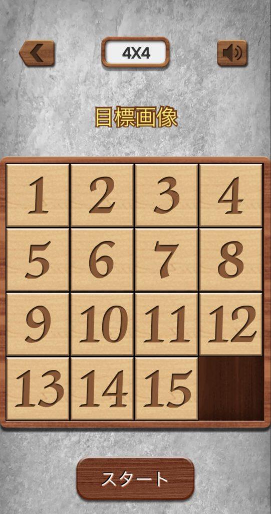 ナンバーパズルの完成画面