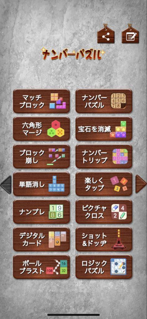 ナンバーパズルの他のミニゲーム