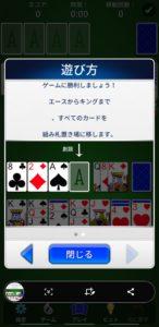 ソリティア_遊び方