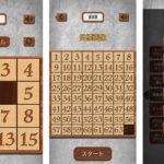 ナンバーパズルのゲーム画面