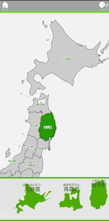 都道府県を日本地図に当てはめていく
