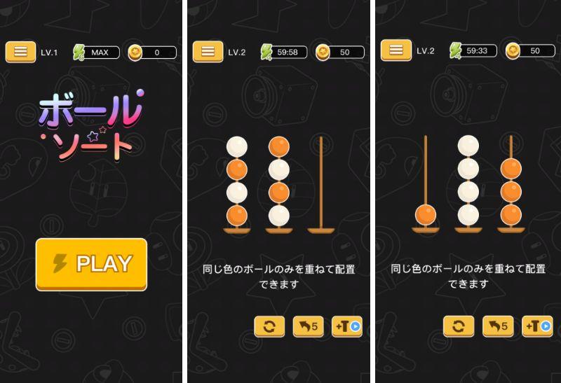 ボールソート2020の評価レビュー|かんたんパズルゲームがクセになる!