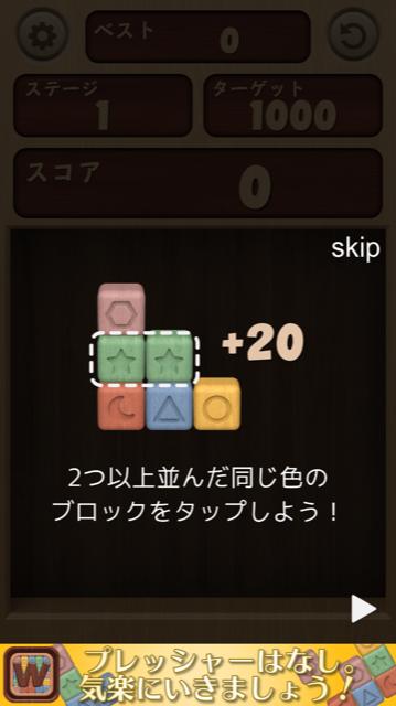 Wood Blast!!のルール