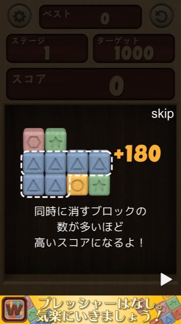 Wood Blast!!の攻略