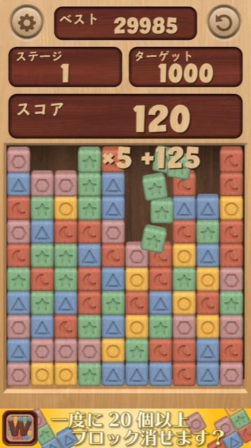 Wood Blast!!の遊び方