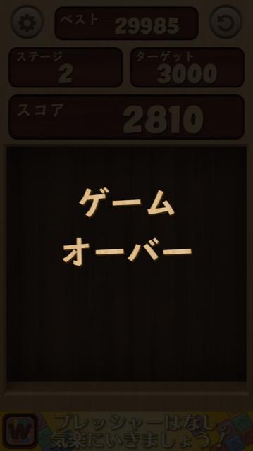 Wood Blast!!のゲームオーバー