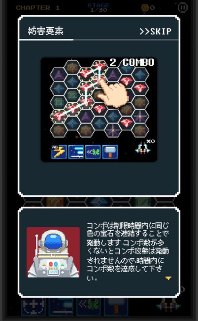 「リンクパズルインベイダー」の遊び方