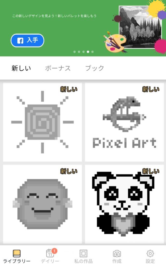 数字で色ぬり「Pixel Art」
