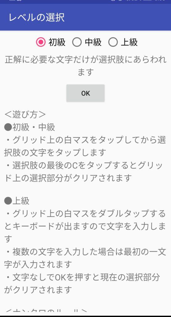 漢字ナンクロ 難易度