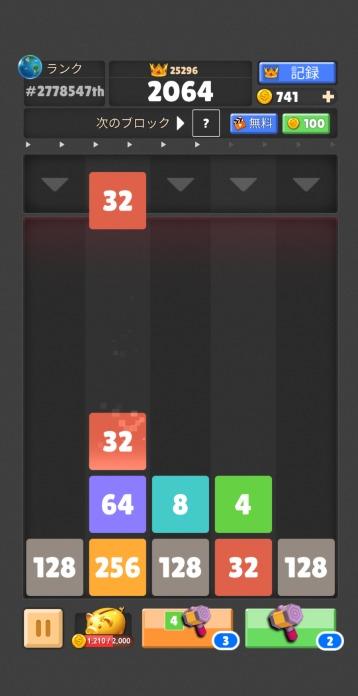 ブロックは下の数字が倍になるように積んでいく