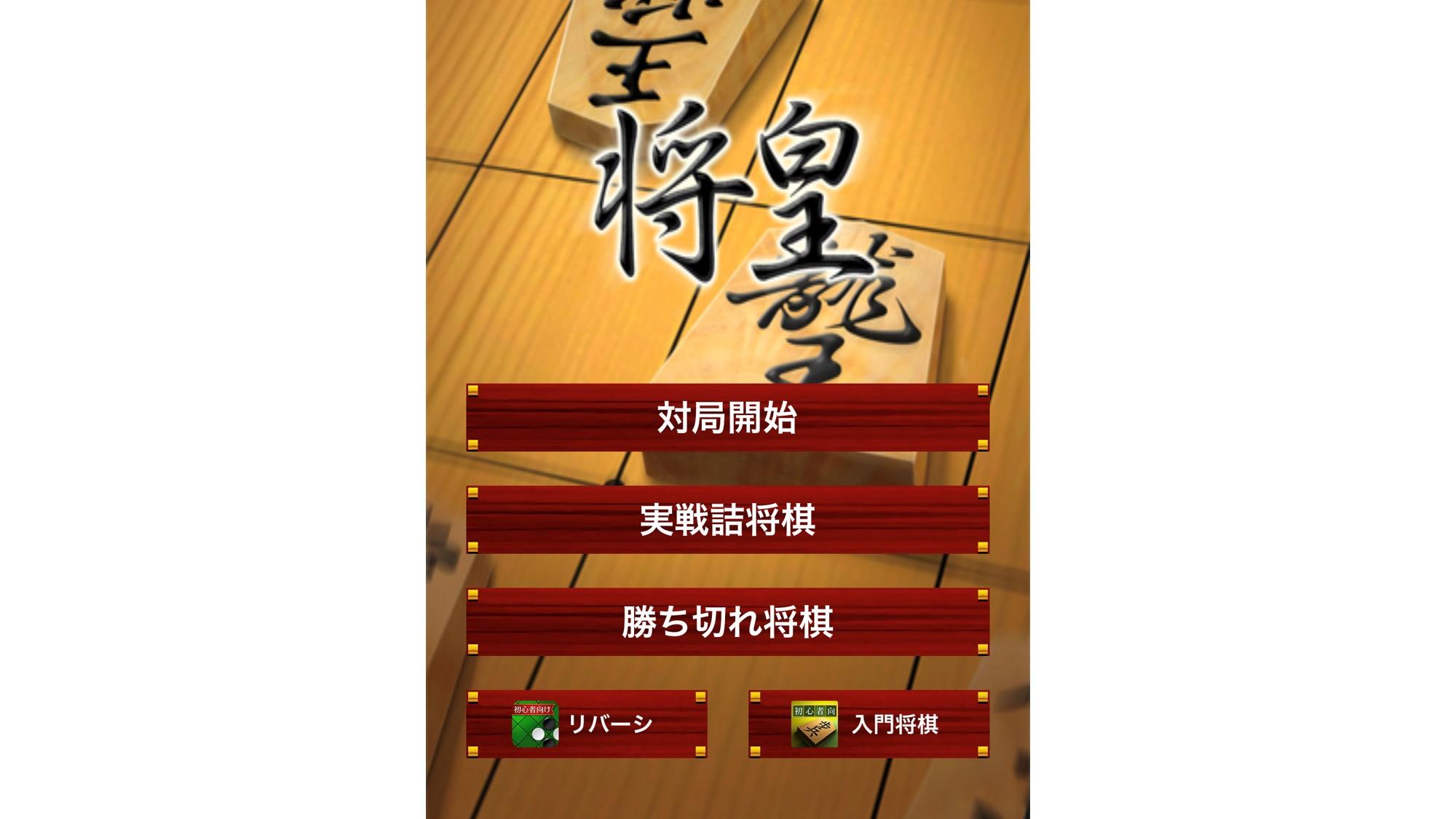 無料 アプリ ゲーム 将棋
