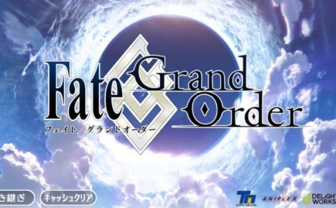 「Fate/Grand Order(FGO)」評価&ストーリー攻略法|大人気ゲームです