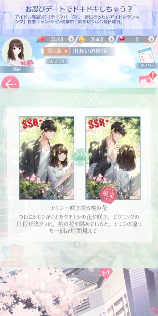 恋とプロデューサー ssr