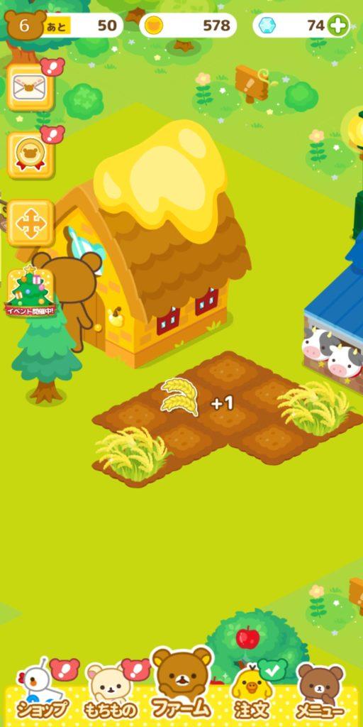 リラックマ農園 栽培