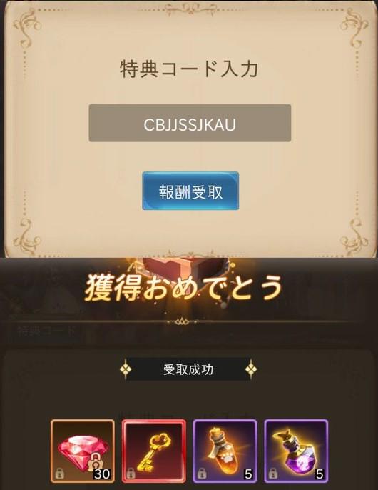 魔剣伝説コード