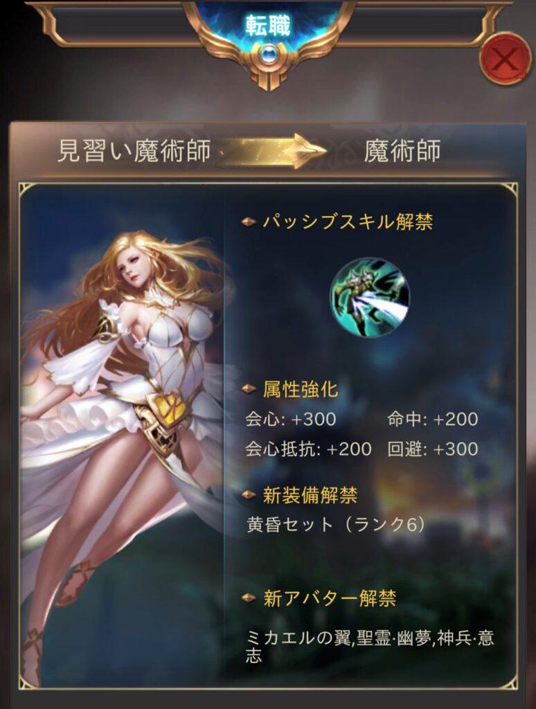 魔 剣 伝説 アプリ