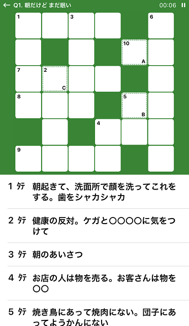 懸賞クロスワードパズル パズル画面