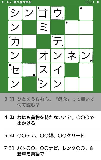 懸賞クロスワードパズル 攻略法1