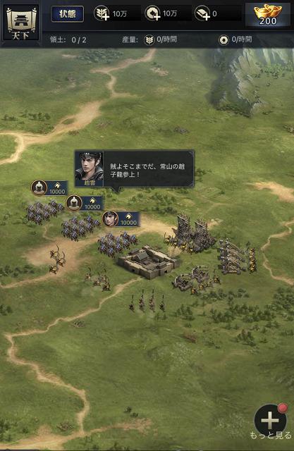 三国覇王戦記 進軍