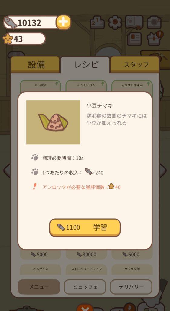 ねこレストラン 新メニュー