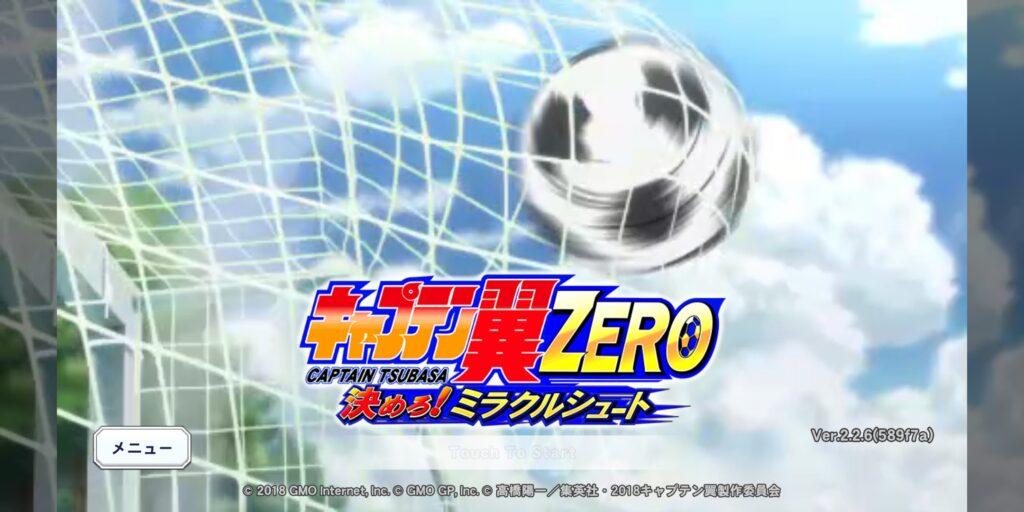 キャプテン翼zero