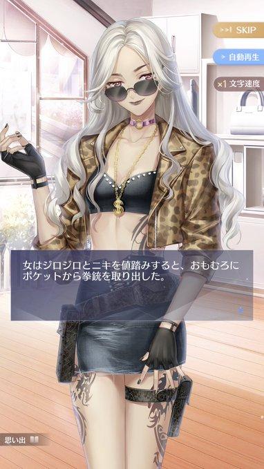 シャイニングニキ魅力2
