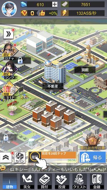 総裁の花道 マップ