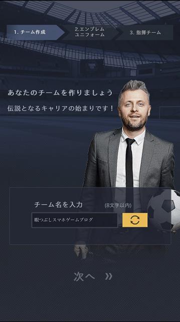 チャンピオンイレブン 魅力1