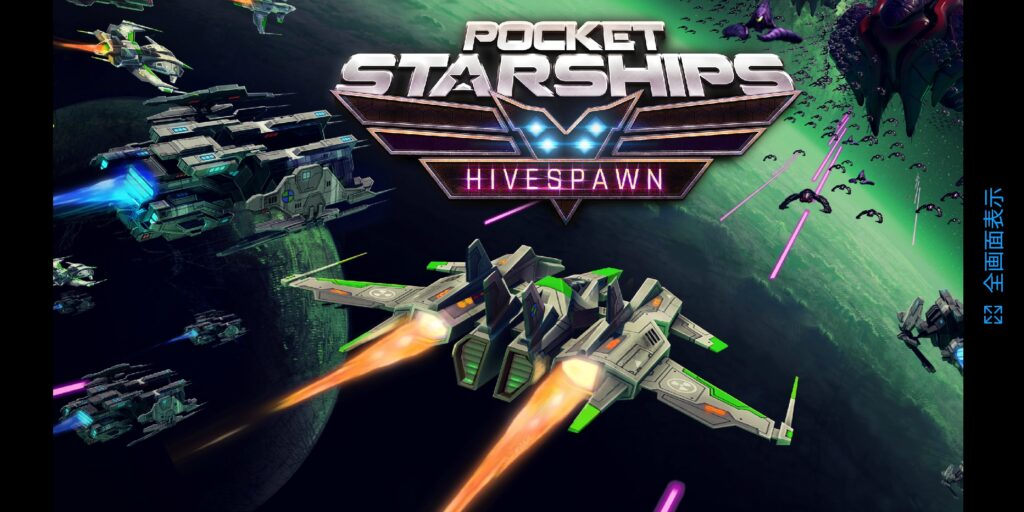 Pocket Starships-PvP Arena