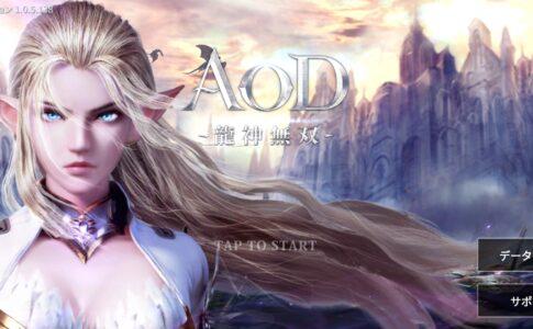 AOD龍神無双