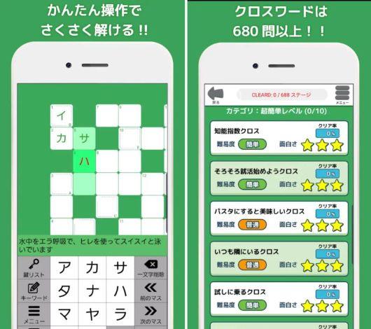 クロスワード 脳トレ 暇つぶしに 人気で簡単なパズルゲーム