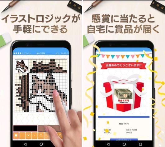 ロジックde懸賞-懸賞アプリ 無料でできる