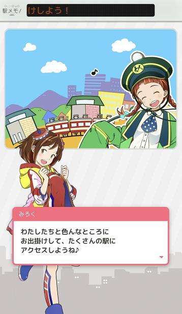 駅メモ 魅力1