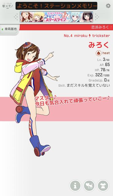 駅メモ 魅力2