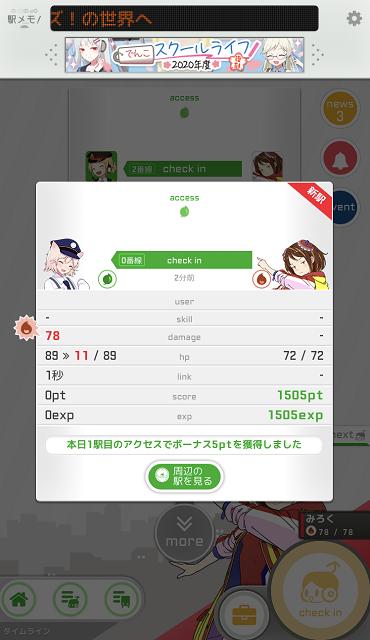 駅メモ 遊び方2