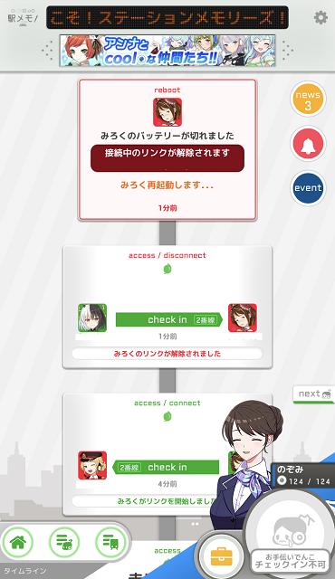 駅メモ 遊び方1