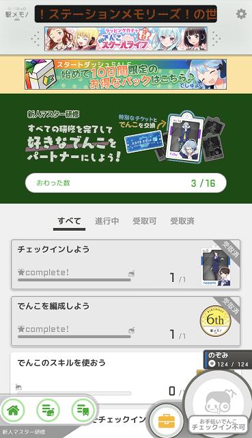 駅メモ 遊び方3