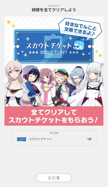 駅メモ 遊び方4