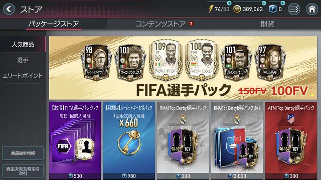 FIFAモバイル ガチャ
