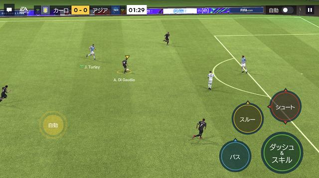 FIFAモバイル 遊び方1